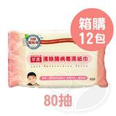 【箱購12包】芊柔 濕紙巾(濕巾)80抽【佳兒園婦幼館】