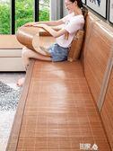 夏季沙發竹涼席涼墊夏天款防滑客廳通用 E家人