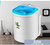 單桶迷你小鴨洗衣機220V 兒童嬰兒半自動家用微型洗脫一體襪子機禮 易家樂
