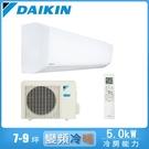 現買現折【DAIKIN大金】橫綱系列 6-8坪 R32 變頻分離式冷暖冷氣 RXM50SVLT/FTXM50SVLT