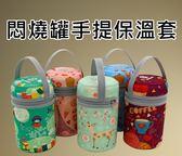悶燒罐杯套750ML 悶燒杯套 食物罐 保溫罐保護套 手提保溫杯 悶燒罐套  膳魔師、象印可用