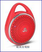 【歐風家電館】飛利浦 GoGear 無線藍牙喇叭 GPS3000/GPS-3000(紅色)
