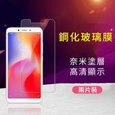 兩片裝 紅米 5 5Plus 6 鋼化膜 透明 非滿版 全膠 手機保護貼 防爆 高清 透光 螢幕保護貼 保護膜