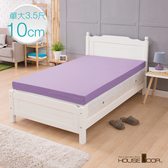 House Door 吸濕排濕布套 10cm平面記憶床墊-單大3.5尺(丁香紫)