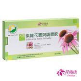 【花賜康】紫錐花寶貝護體飲x3盒