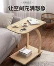 懶人電腦桌 邊幾可移動小茶幾帶輪簡約迷你沙發小邊桌臥室床頭桌子 晶彩 99免運LX
