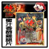 【夏日祭典】燒肉工房 1號 蜜汁香醇雞腿片200g -特價140元 可超取 (D051A01)