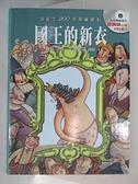 【書寶二手書T7/少年童書_DCR】國王的新衣_安徒生