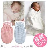 嬰兒純棉薄款條紋包巾 抱被