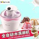 冰淇淋機炒冰 冰淇淋機家用小型全自動兒童自制做水果冰激凌雪糕制作機器  DF-可卡衣櫃