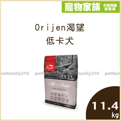 寵物家族-【限時驚喜價4699】Orijen渴望低卡犬野牧鮮雞配方(肥胖犬/室內犬) 11.4kg