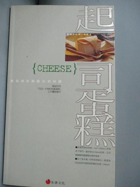 【書寶二手書T2/餐飲_XDC】CHEESE!起士蛋糕_賴淑芬