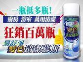 【易舒淨】藍泡泡變色清潔慕斯(450ML)