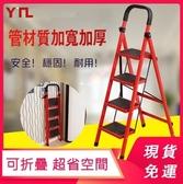 【現貨當天出貨】居家折疊梯子四階 人字梯 多功能方便收納爬梯 免運
