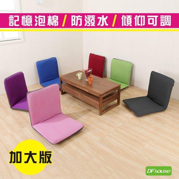 《DFhouse》佐藤-六段式防潑水和室椅(加大版)(6色) 和室坐墊 和室沙發 小沙發