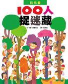 (二手書)100人捉迷藏
