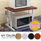 雙層廚房置物架 收納架 微波爐 調料架 烤箱架 木紋雙層 鋼木落地架 DIY組裝【Z229】MY COLOR