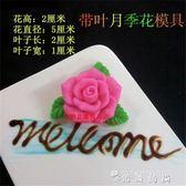 帶葉玫瑰花月季花鹽雕模具糖藝冰雕巧克力雕diy模具送色素有視頻 igo 薔薇時尚