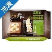 雅方手工高麗菜豬肉水餃 625g/盒【愛買冷凍】