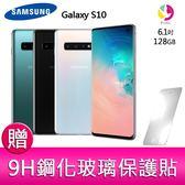 分期0利率 三星Samsung Galaxy S10(8G/128G)智慧手機 贈『9H鋼化玻璃保護貼*1』