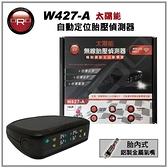 【愛車族】ORO W427-A 太陽能型無線胎壓偵測器-鋁製金屬氣嘴(自動定位型)