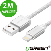現貨Water3F綠聯 2M MFI Lightning to USB傳輸線 APPLE原廠認證