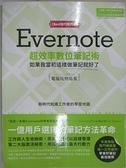 【書寶二手書T1/電腦_EDE】Evernote超效率數位筆記術(Best技巧提升版)_電腦玩物站長