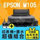 【印表機+墨水延長保固組】EPSON M105 原廠黑白Wifi原廠連續供墨印表機+T774100 原廠墨水2黑組