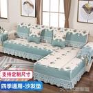沙發墊套裝組合四季通用布藝防滑坐墊簡約現代全包沙發巾套罩全蓋 快速出貨