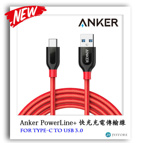 Anker PowerLine+ Type-C to USB 3.0 快充充電傳輸線 0.9M 快充線