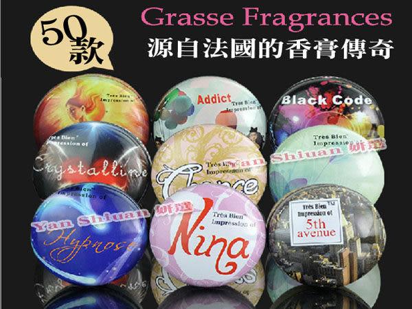 【妍選】法國Grasse格拉斯 50款+防偽碼 魔法固體香膏香水/十二星座魔法15ml