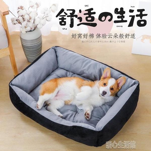 狗窩寵物墊子泰迪小型中型犬大型狗狗用品床狗屋貓窩四季通用 快速出貨YJT