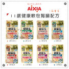 AIXIA愛喜雅〔11歲健康軟包/貓餐包,腎臟配方,8種口味,40g〕(一箱24入)