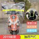 機車防塵罩 太子摩托車前擋風板透明板冬季加厚電瓶電動車檔風罩 LC4316 【歐爸生活館】