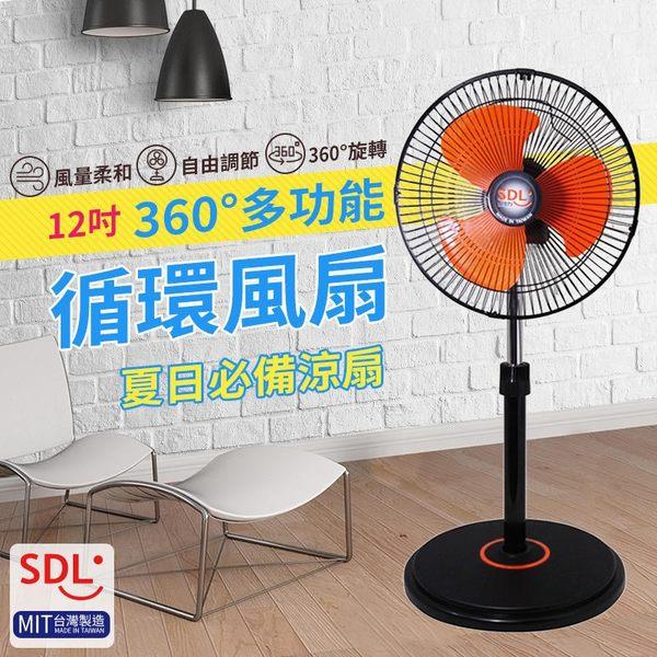 現貨【山多力12吋360°多功能循環風扇】 三段風速高密度護網設計電風扇電扇工業扇【KH015】