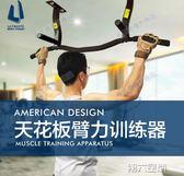 引體向上器 美國頂吊家用天花板可調節間距單杠引體向上器健身 第六空間 igo