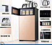 家用立式饮水机冷热节能多功能新款全自动上水制冷茶吧机igo 西城故事