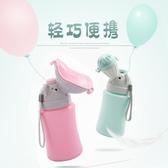 兒童攜帶式尿壺小便器 男寶寶女寶寶外出車用尿壺