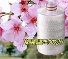 New賀眾牌MF-543CAS-2 奈米晶透美肌沐浴組[沐浴用]UP-26替換濾芯(兩支入)