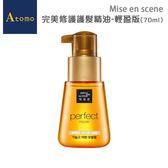 Mise en scene 完美修護護髮精油 - 輕盈版 (70ml)【Atomo】