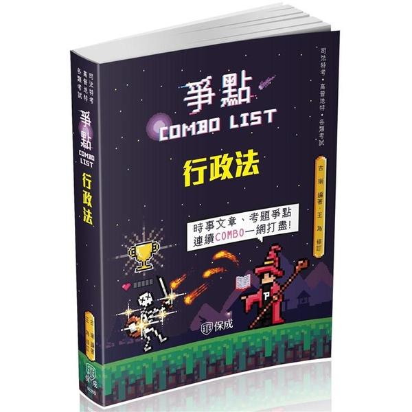 行政法:爭點Combo list 2021律師.司法官.高普特考(保成)