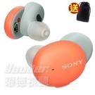 【曜德 】SONY WF-H800 橘色 真無線藍牙耳機 16H續航力 /送絨布套