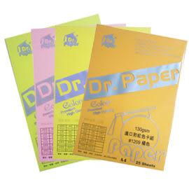 Dr.Paper A4 130gsm進口彩虹色卡紙-11色 25入/包