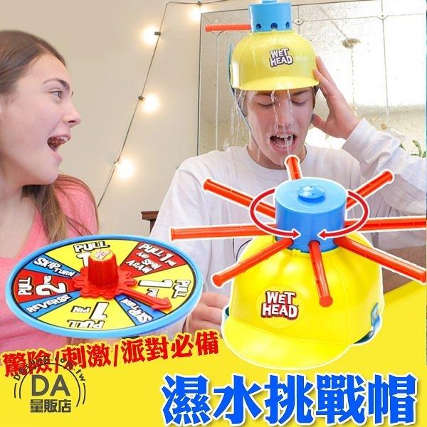 Wet Head Game 濕水挑戰帽 漏水帽 抽抽樂帽子 桌遊 玩具 交換禮物