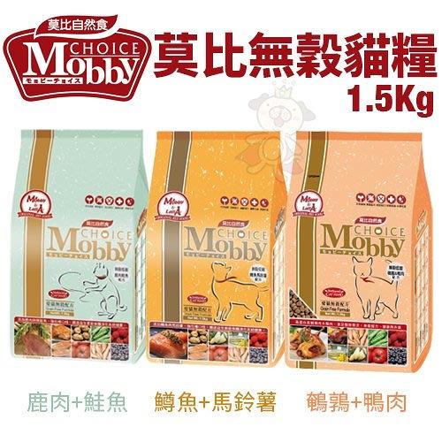 MobbyChoice莫比自然食 無穀貓糧1.5Kg 添加多種蔬果 維護整體健康 貓糧『寵喵樂旗艦店』