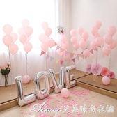 結婚季裝飾氣球結婚婚禮婚房布置求婚現場創意生日派對裝飾 艾美時尚衣櫥