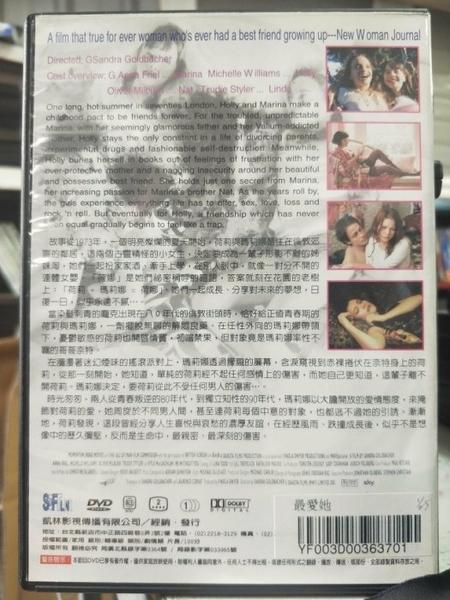 挖寶二手片-Y68-017-正版DVD-電影【最愛她】-安娜佛芮 蜜雪兒威廉絲 奧力佛密伯倫 艾倫柯德勒