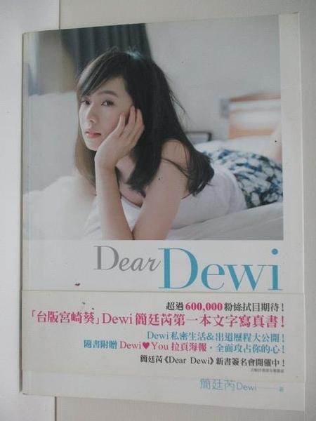 【書寶二手書T1/寫真集_KI3】Dear Dewi_簡廷芮Dewi