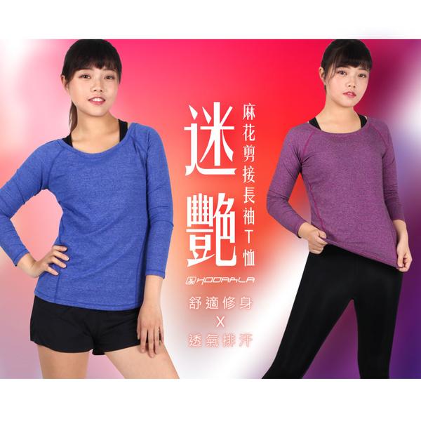 HODARLA 女迷艷麻花剪接長袖T恤 (路跑 慢跑 瑜珈 長袖上衣 台灣製