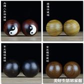 天然紅木小葉紫檀保健球紅木實心健身手球木質把玩老人家用手握球 美好生活